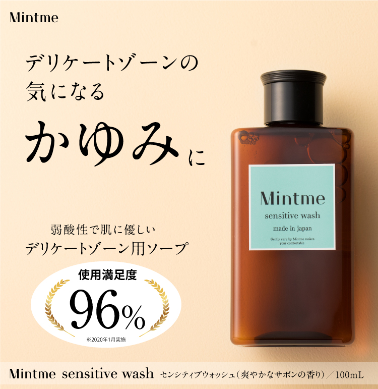 Mintme sensitive wash